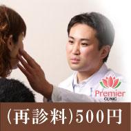 (再診料)半額500円(税抜)