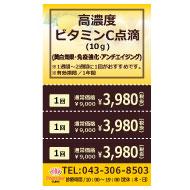 千葉/高濃度ビタミンC10gチケット(3枚)