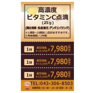 千葉/高濃度ビタミンC25gチケット(3枚)