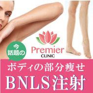 【2回目以降】BNLS注射1本4,480円(税抜)ボディ!