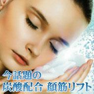 【全員】17800円(税抜)炭酸配合 顔筋リフト!