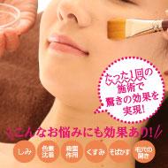 【全員】プライスダウン!ケミカルピーリング4500円(税抜)