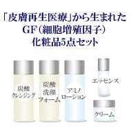 皮膚再生医療から生まれたGF(細胞増殖因子)化粧品