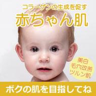 毛穴レス、うぶ毛、ほうれい線、たるみ無しの赤ちゃん肌6回