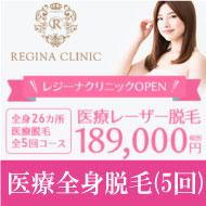 医療レーザー脱毛(5回)月々6,800円