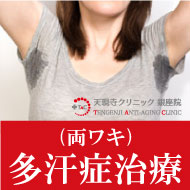【韓国製】多汗症治療【両ワキ25800円】