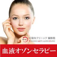 血液オゾンセラピーor血液UVセラピー(初回)6500円
