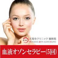 血液オゾンセラピーor血液UVセラピー(5回)37500円