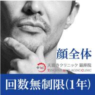 【男性】医療脱毛【顔全】39800円1年間の無制限