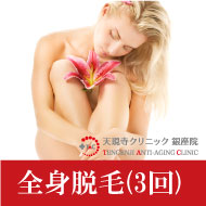医療レーザー全身脱毛(VIO含む)3回99000円