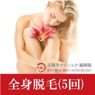 【女性】医療レーザー全身脱毛(5回)120000円