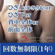 【男性】医療脱毛(選べる)45000円1年間の無制限