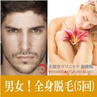 【男女】医療レーザー全身脱毛(5回)110,000円
