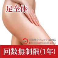 【女性】医療脱毛1年間の回数無制限39,800円
