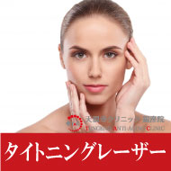 たるみ治療タイトニングレーザー(顔~首)1回7500円
