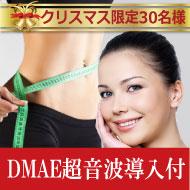 BNLS(3回コース1回6本)36,000円DMAE超音波導入付