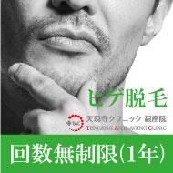 【男性】医療脱毛【ヒゲ脱毛】29,800円1年間の無制限
