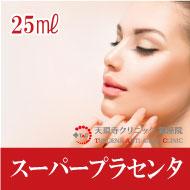 スーパープラセンタ25ml(2回分)168000円