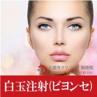 グルタチオン配合!白玉注射(ビヨンセ注射)1回2018円