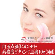 白玉点滴+高濃度ビタミンC点滴10g(5回)38000円