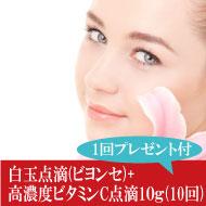 白玉点滴+高濃度ビタミンC点滴10g(10回+1回プレゼント)71800円