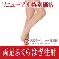 ふくらはぎ注射(両足)1回59800円