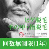 【男性】医療脱毛【ヒゲor手の甲・指】29800円1年間