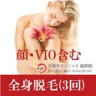 医療レーザー全身脱毛(顔・VIO含む)3回120,000円