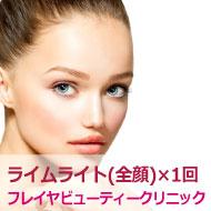 美肌治療!ライムライト(全顔)1回4780円(税込)