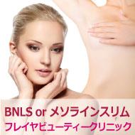 BNLS or メソラインスリム1本2680円★30枚利用可