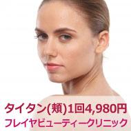 強力引き締め!たるみ治療『タイタン』頬 1回4980円(税込)