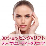 3Dショッピングスレッド10本15,000円(税込)