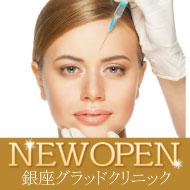 肌再生(額のシワ改善)28000円
