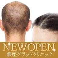 AGA・薄毛治療(幹細胞上清液注射+LEDヒーライト)