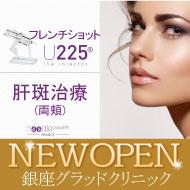 フレンチショットU225 (肝斑治療)両頬1回9800円