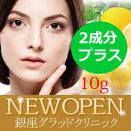 高濃度ビタミンC点滴10g+2成分(10回)33000円