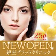 限定!高濃度ビタミンC点滴25g+白玉1200㎎付(3回)