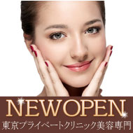 【女性】医療レーザー脱毛!美肌顔脱毛(5回)35,000円