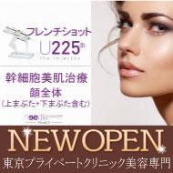 フレンチショットU2255(肌再生治療)顔全体1回