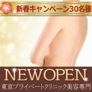 ダーマペン(二の腕ぶつぶつ治療)初回16,500円