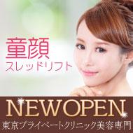 《平日限定》童顔スレッドリフト(10本)9800円