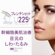 フレンチショットU225 (目元のしわ、たるみ治療)1回