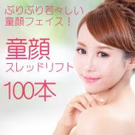 《平日限定》童顔スレッドリフト(100本)+10本プレゼント!
