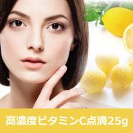 高濃度ビタミンC点滴25g(1回)10,000円