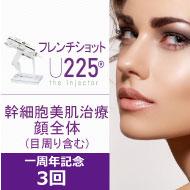 フレンチショットU225(顔全体+目周り)+ケアシス付3回