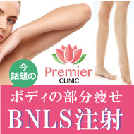 BNLS注射1本3,200円(税抜)(枚数制限なし)