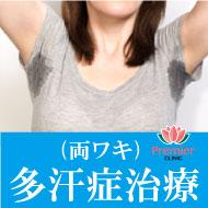 多汗症治療【両ワキ19800円(税抜)】