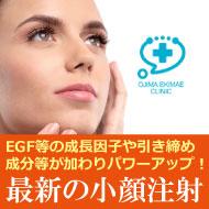 【1cc 3,700円×5】最新の小顔注射!