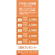 【全員】プラセンタ注射3A(5回で1回プレゼント)