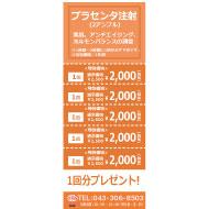 【全員】プラセンタ注射2A(5回で1回プレゼント)